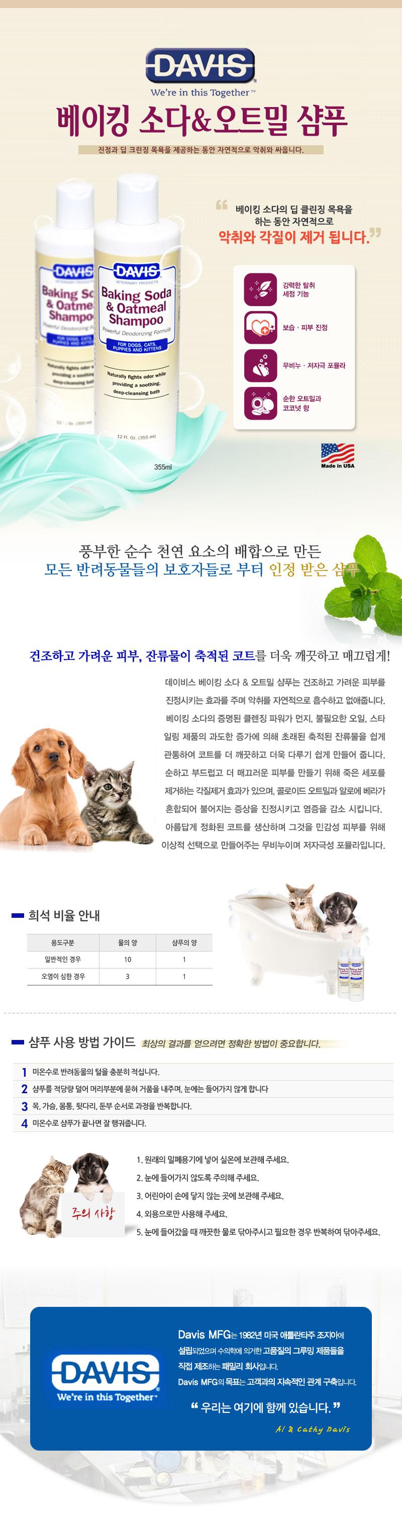 베이킹소다&오트밀 샴푸.jpg