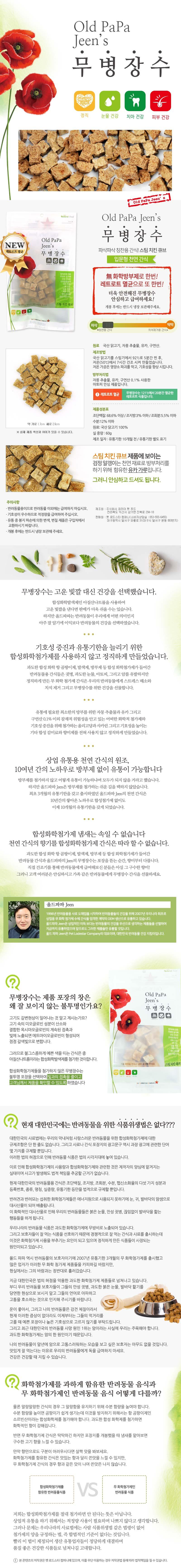 무병장수_스팀치킨큐브(입급용).jpg