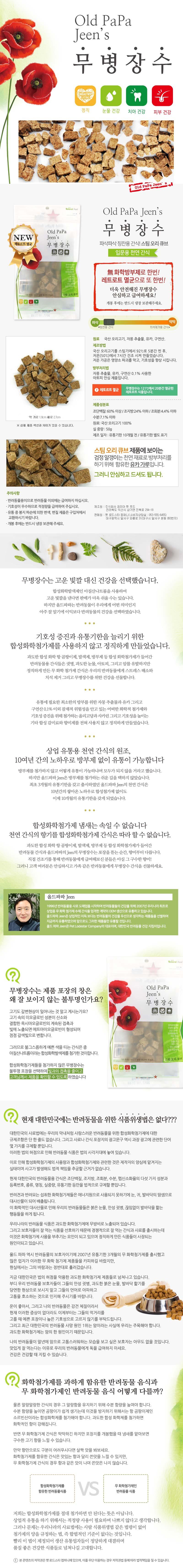 무병장수_스팀오리큐브(입문용).jpg