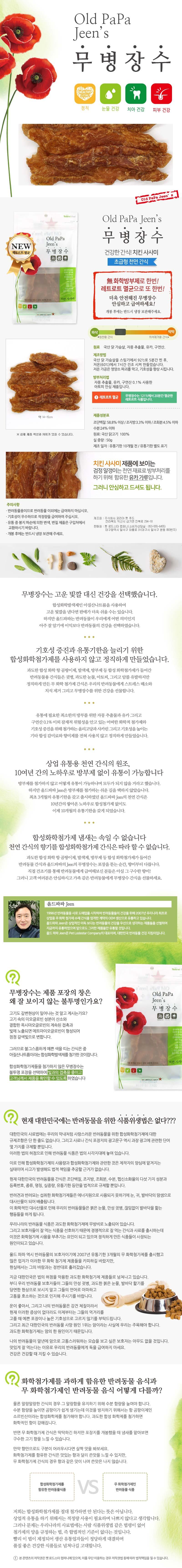 무병장수_치킨사사미(초급형).jpg