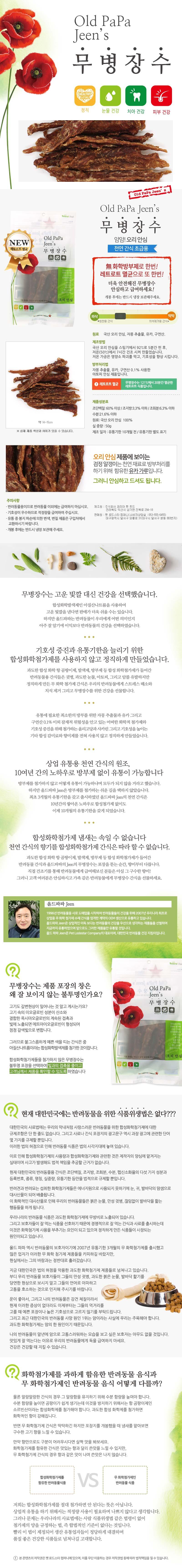 무병장수_오리안심(초급용).jpg