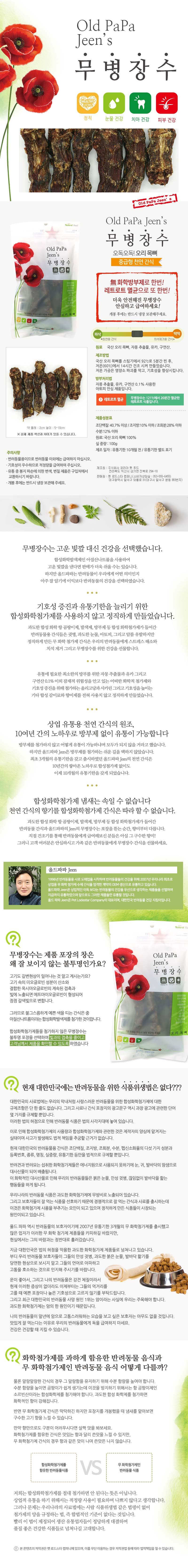 무병장수_오리목뼈(중급용).jpg