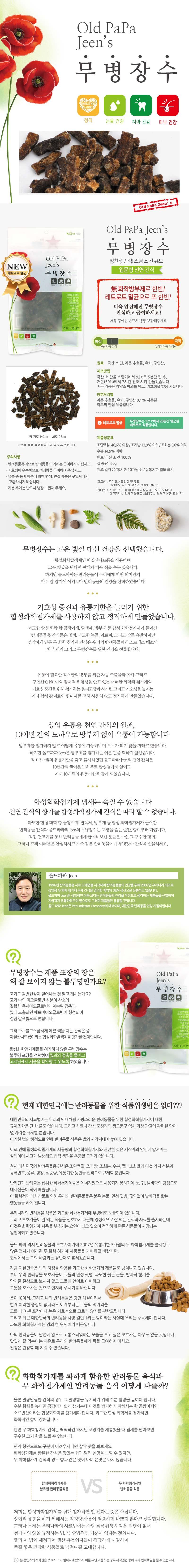 무병장수_소간(입문용).jpg