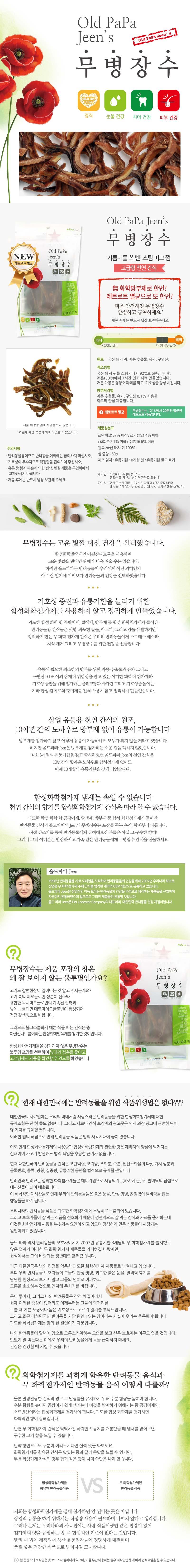 무병장수_스팀돼지귀(고급형).jpg